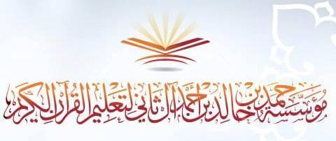 Seleksi Wilayah Musabaqah Hifdzil Quran Syaikh Hamad Ibn Khalid Al Tsani Qatar